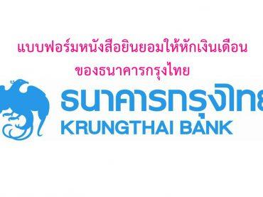 แบบฟอร์มยินยอมหักเงินเดือนธนาคารกรุงไทย